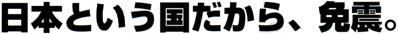 日本という国だから、免震。