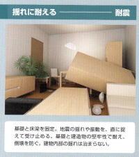 基礎と床梁を固定。地震の揺れや振動を、直に捉えて受け止める。基礎と建造物の堅牢製で耐え、倒壊を防ぐ。建物内部の揺れは治まらない。