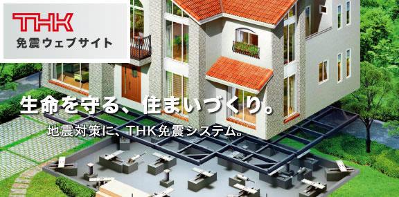 THK免震ウェブサイト